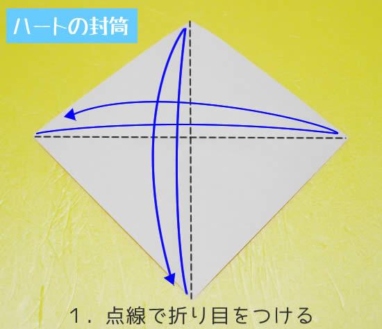 ハートの封筒 折り方1