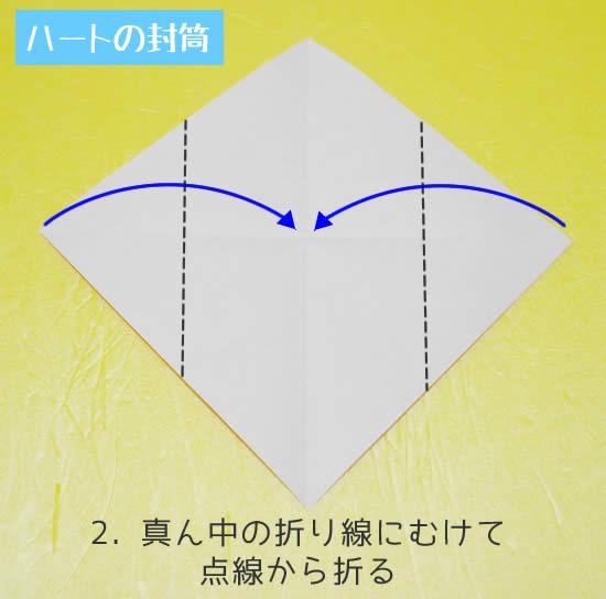ハートの封筒 折り方2