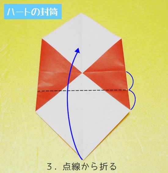 ハートの封筒 折り方3