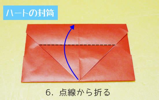 ハートの封筒 折り方6