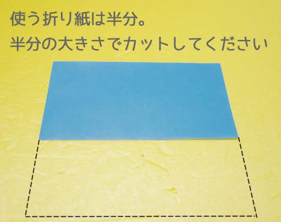 使う折り紙は、正方形の半分です