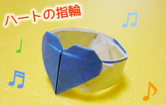 ハートの指輪 完成図♪