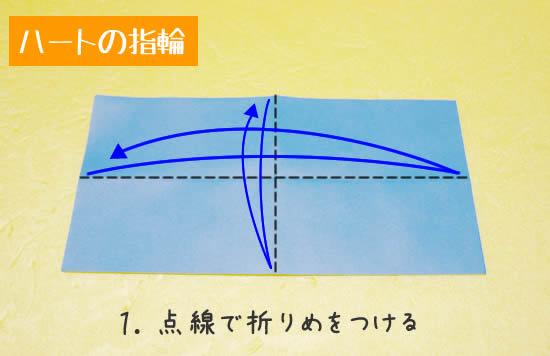 ハートの指輪 折り方1