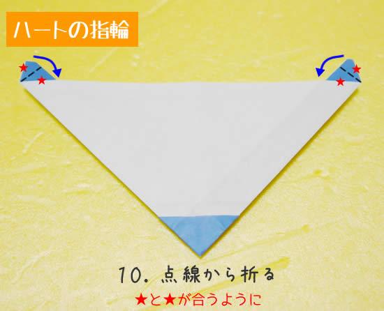 ハートの指輪 折り方10
