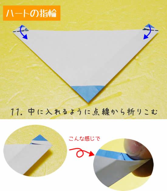 ハートの指輪 折り方11
