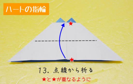 ハートの指輪 折り方13
