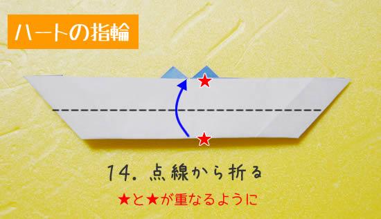 ハートの指輪 折り方14