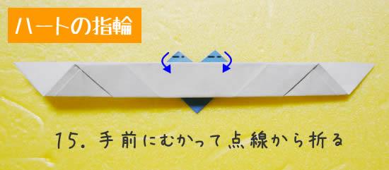ハートの指輪 折り方15