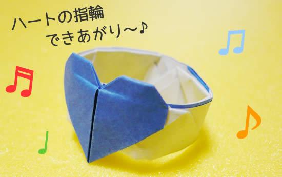 ハートの指輪 できあがり~