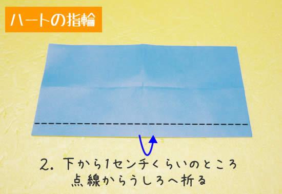 ハートの指輪 折り方2