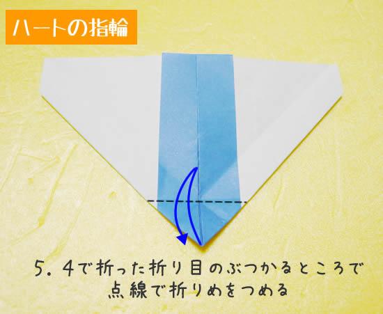 ハートの指輪 折り方5
