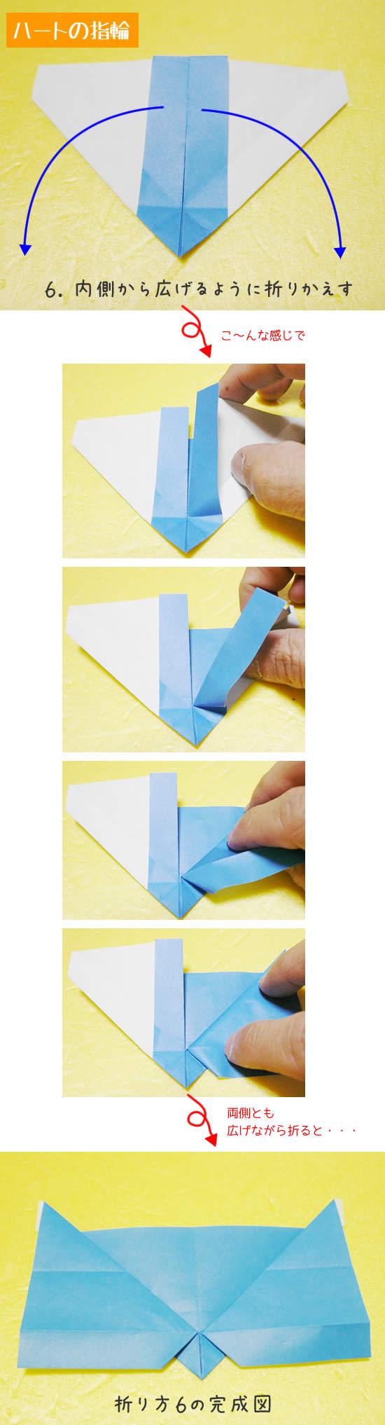 ハートの指輪 折り方6
