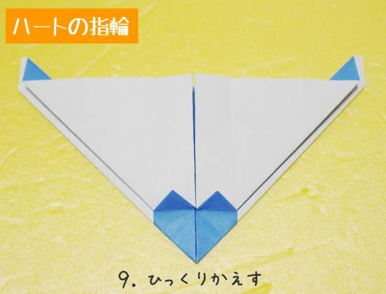 ハートの指輪 折り方9