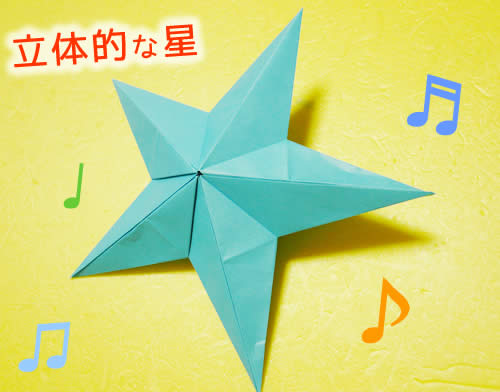 クリスマス 折り紙 折り紙 立体 折り方 : topic-good.com