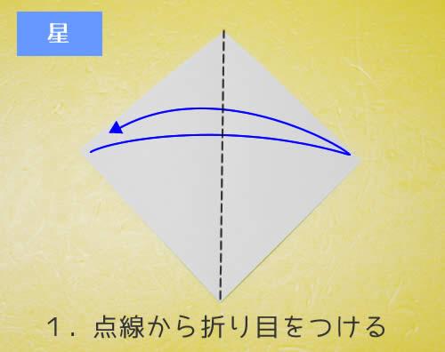 星の折り方1