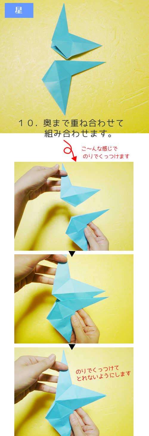 星の折り方10