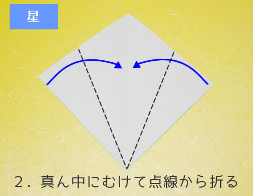 星の折り方2