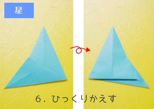 星の折り方6