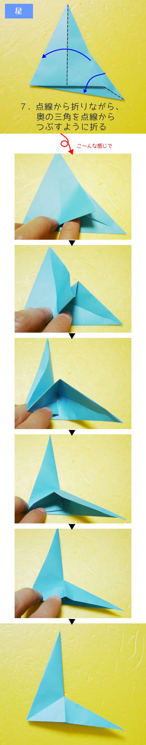 星の折り方7