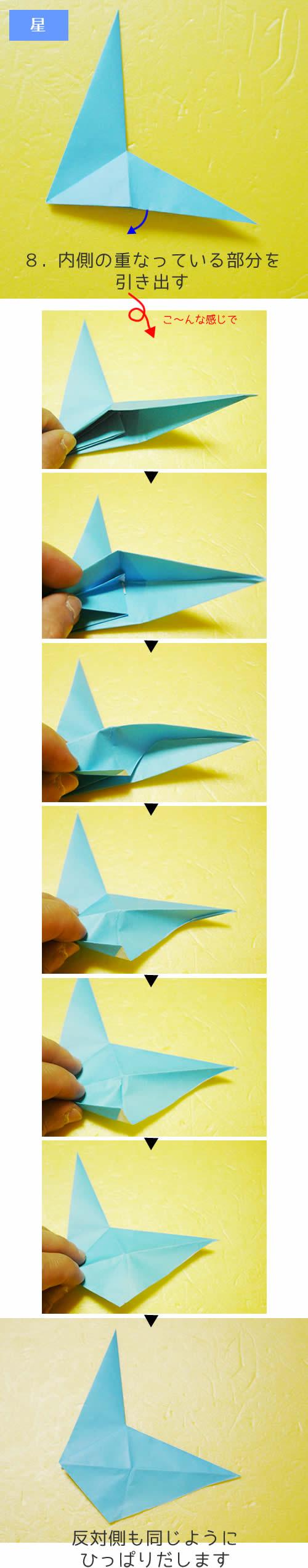 星の折り方8