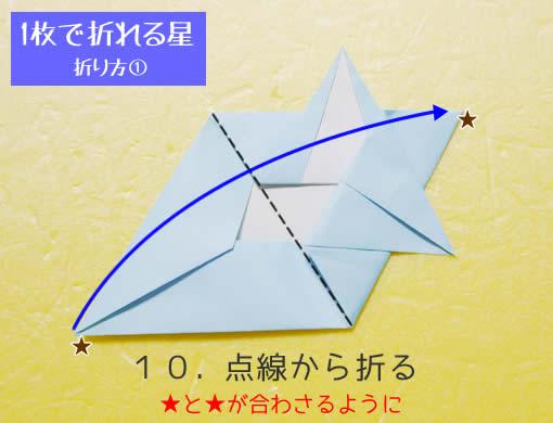 星の折り方① 手順10