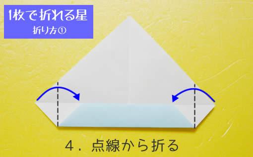 星の折り方① 手順4