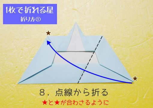 星の折り方① 手順8
