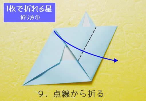 星の折り方① 手順9