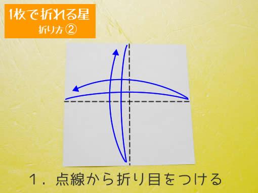 星の折り方➁ 手順 1