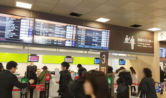 バスタ新宿4Fの発券カウンタ