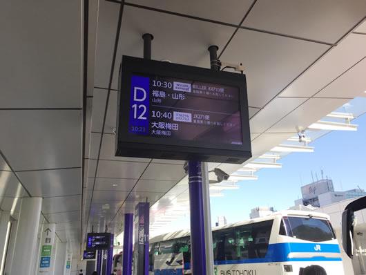 バスタ新宿4F D12乗車口に到着!
