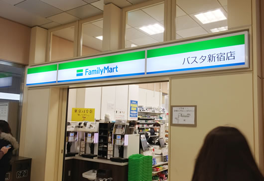 バスタ新宿4F乗り場施設にはコンビニがあります