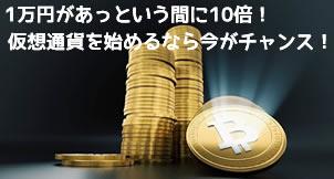 仮想通貨おすすめ取引所